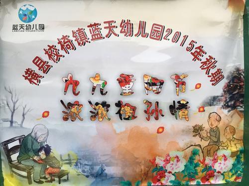 """""""九九重阳节,浓浓祖孙情!""""——横县校椅镇蓝天幼儿园"""